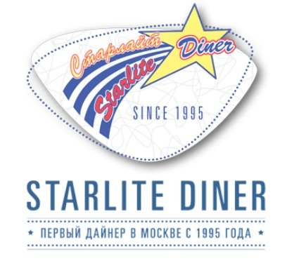 star lite diner логотип