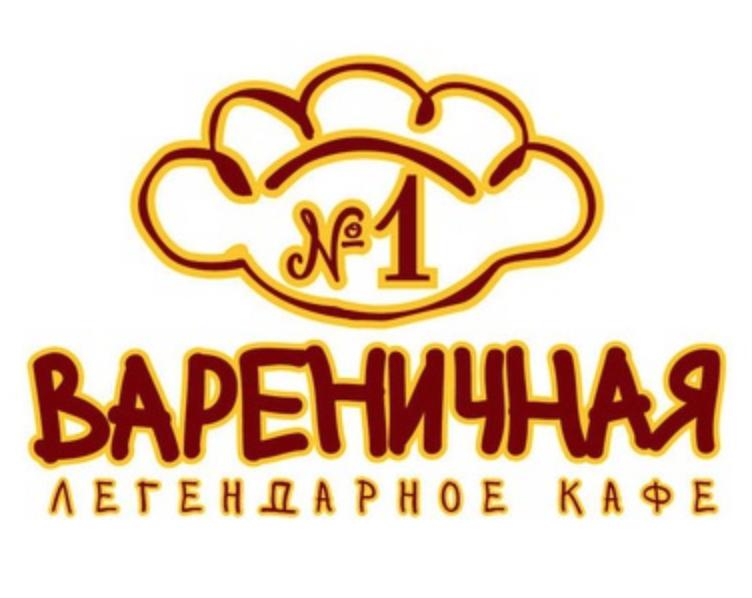 ВАРЕНИЧНАЯ №1 логотипы