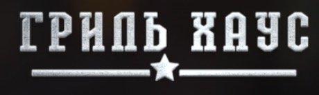 гриль хаус логотип