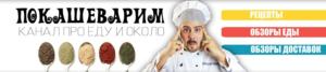 Народный рейтинг доставок еды от Покашеварим