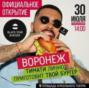 Black Star Burger скоро в Воронеже. Проблемы открытия