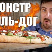 Гигантский хот-дог