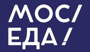 В Москве 17 и 18 марта пройдет продовольственный фестиваль «Мос/еда!».