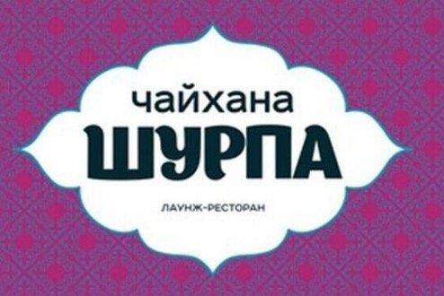 логотип ресторана чайхана шурпа