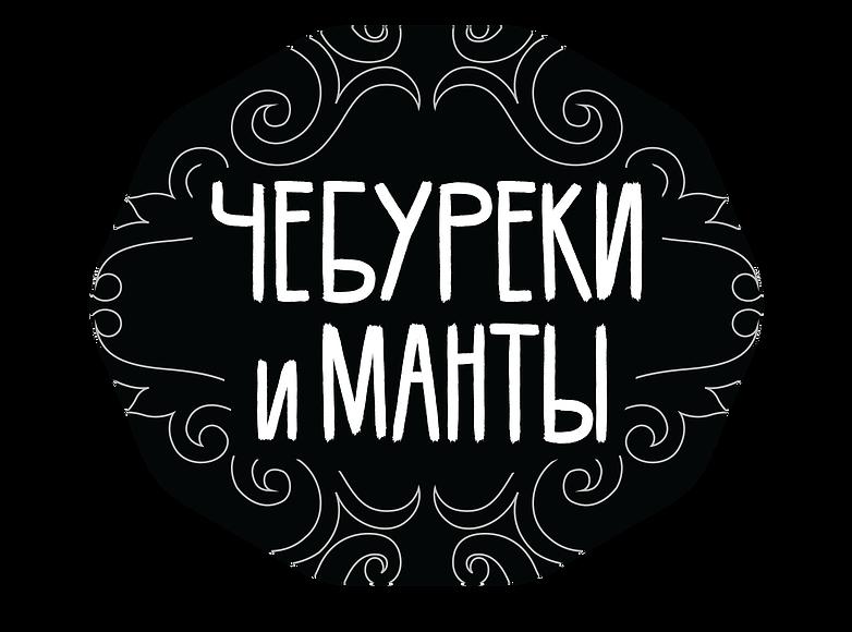 Чебуреки и Манты логотип