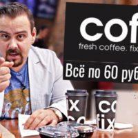 Дисконт кофейня COFIX | Все по 60 рублей, но это не точно