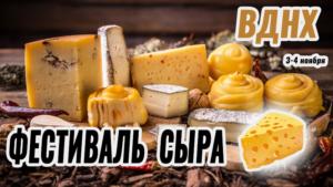 3-4 ноября на ВДНХ пройдет Фестиваль сыра