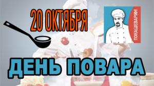 день повара