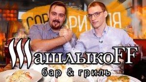 ШашлыкоFF. Сеть баров из Новосибирска