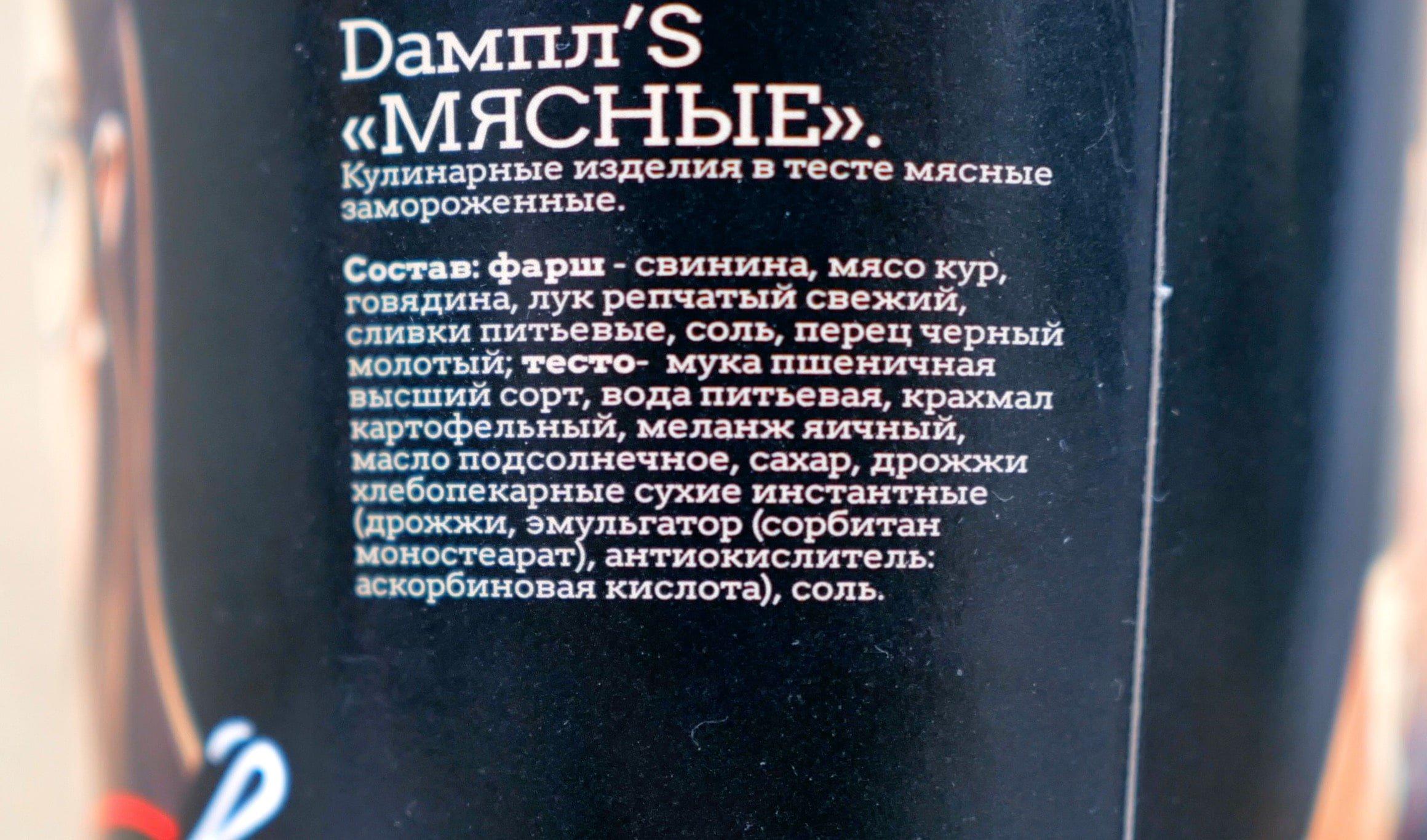 дамплс сибирская коллекция состав продукта