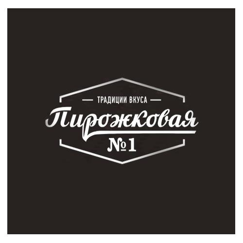 пирожковая номер 1 логотип