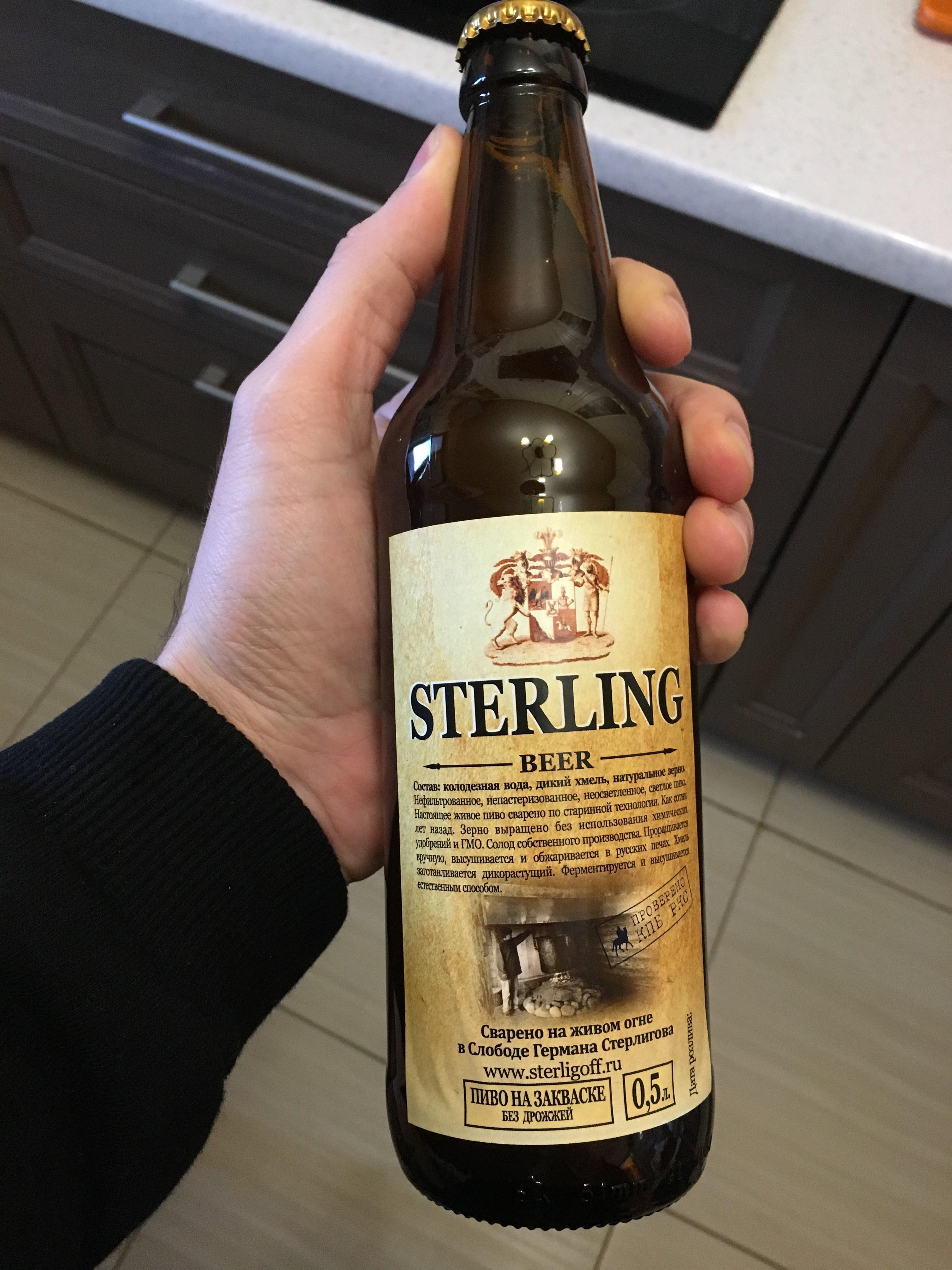 пиво от германа стерлигова
