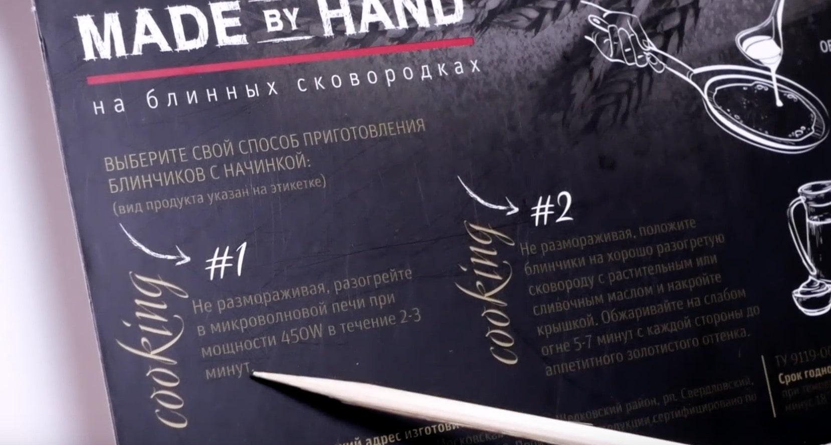 состав блинов сибирская коллекции-min