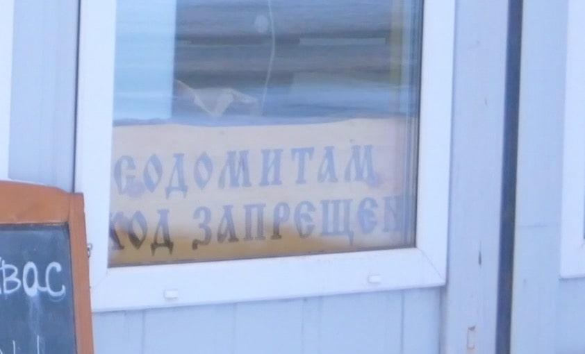 содомитам вход запрещен хлеб стерлигова