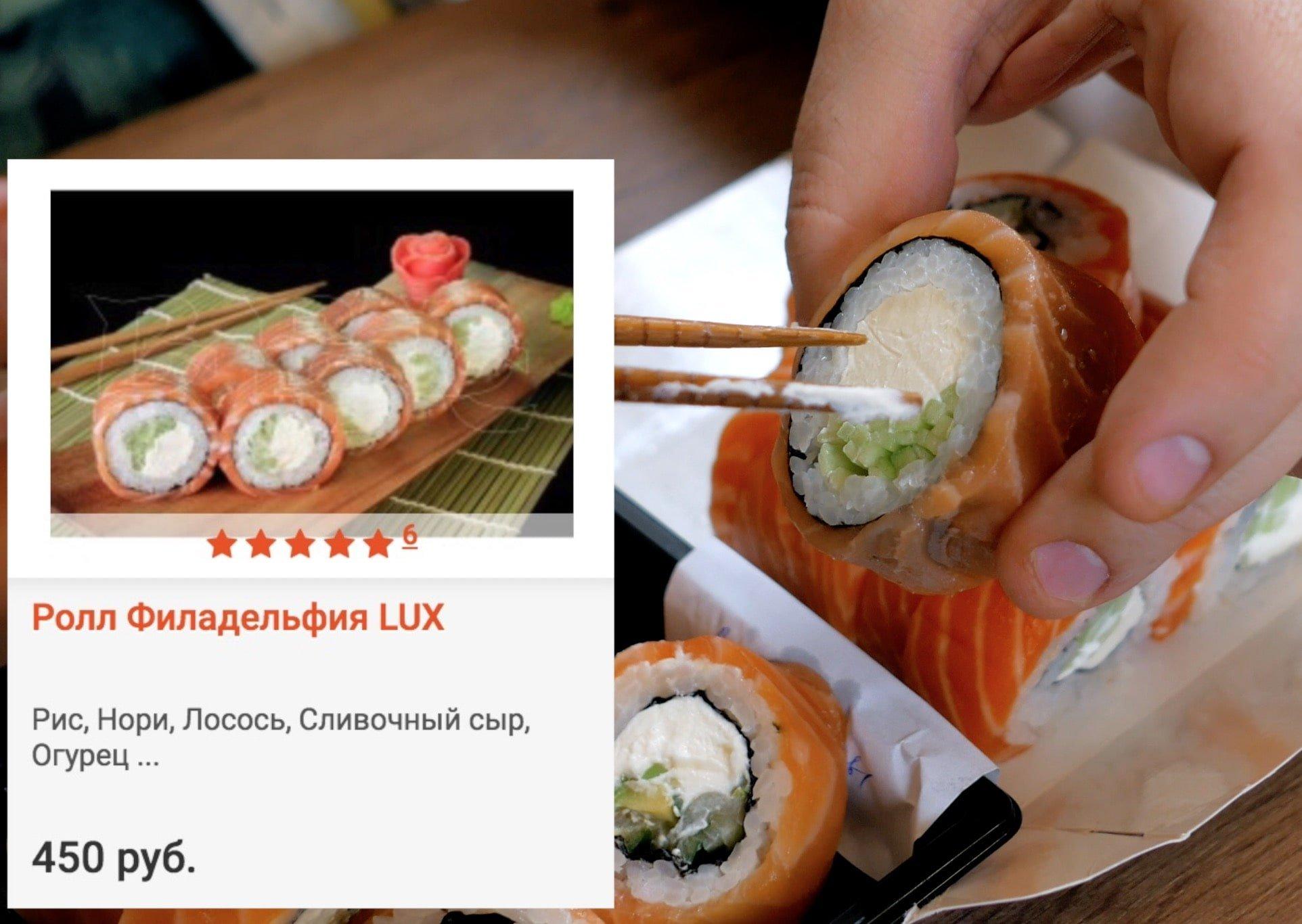 Филадельфия LUX от Вкусные суши