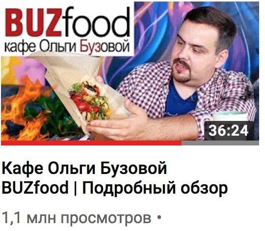 Кафе Бузфуд итоги канала покашеварим-min