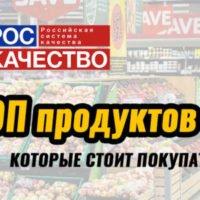 Роскачество. ТОП-3 продуктов, которые стоит покупать