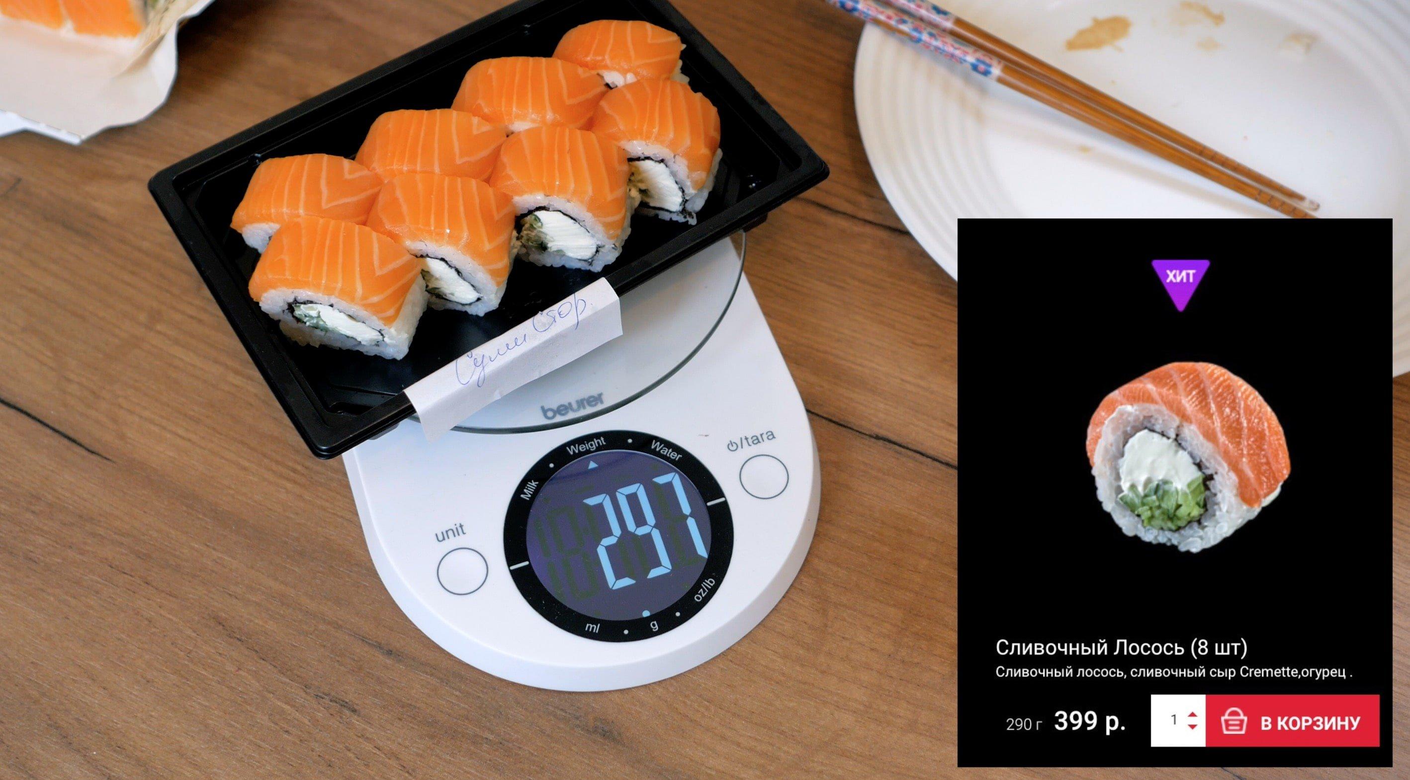 суши стор вес