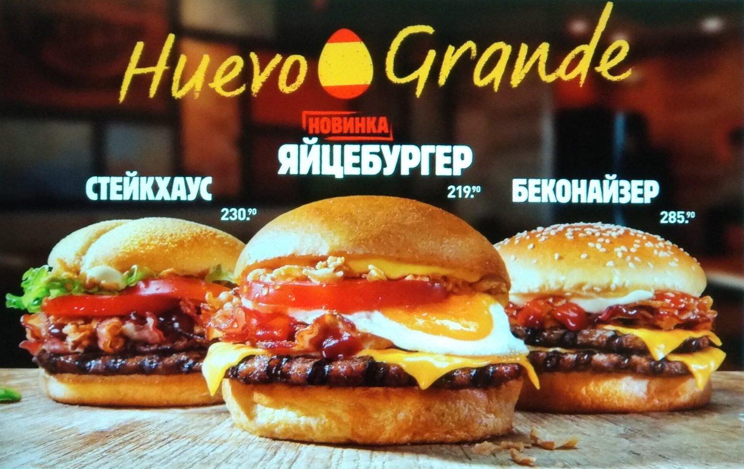 бургер huevo grande в burger king