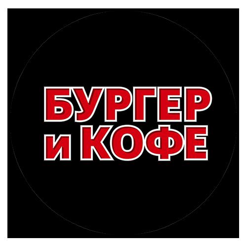 бургер и кофе логотип