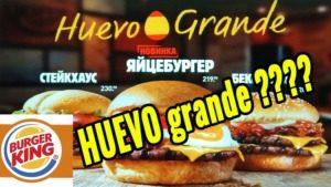 Burger King оштрафован за рекламу бургера Huevo Grande. Huevo???
