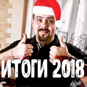 C наступающим Новым годом 2019!