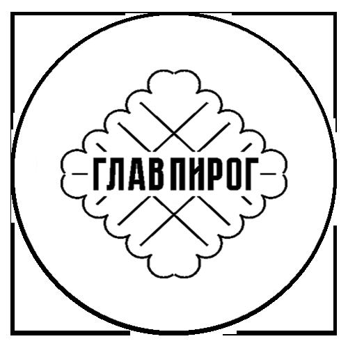 главпирог круглый лого