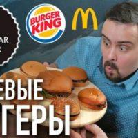 Блэк стар бургер чизбургер за 48 рублей! Сравниваем с Макдональдс и Бургер Кинг