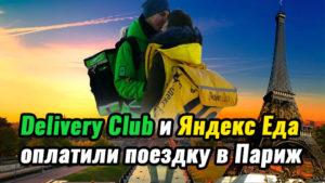 Влюбленная пара Delivery Club и Яндекса Еда. Современная история Ромео и Джульетты