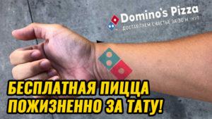 Бесплатная пицца пожизненно за тату в Domino's Pizza