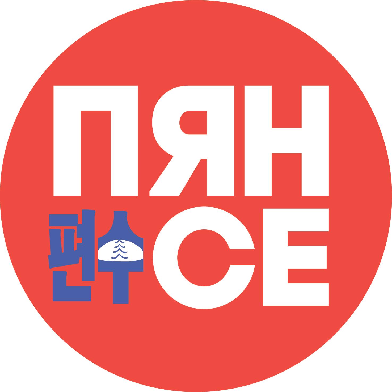 Лого доставки пян се