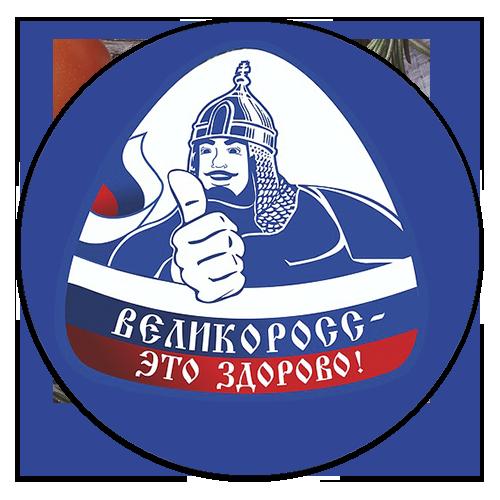Великоросс круглый лого