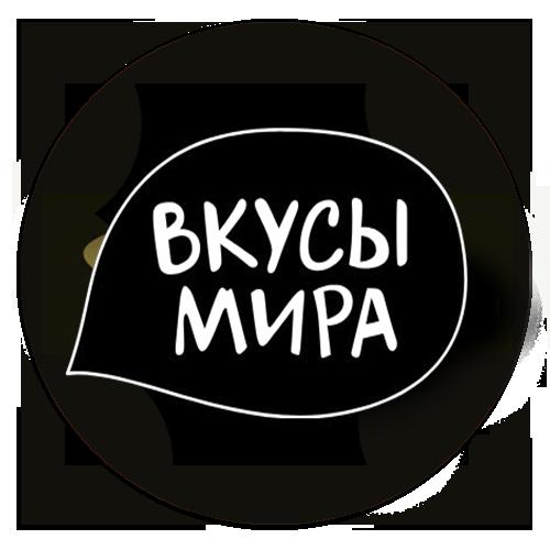логотип компании вкусы мира