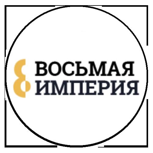 8 империя логотип