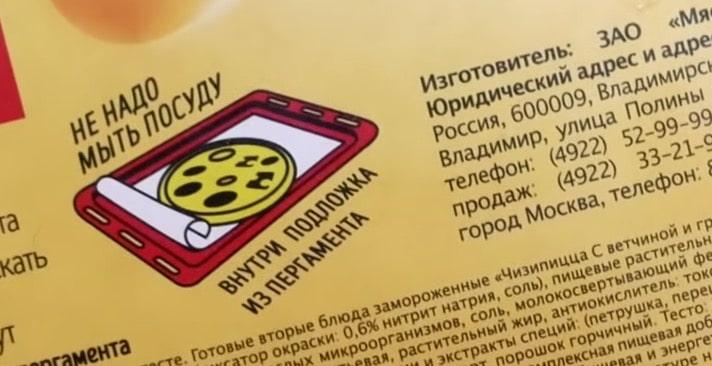 """Производитель позаботился о нас, и теперь нам """"не надо мыть посуду"""", как написано на упаковке. В упаковке есть пергамент."""
