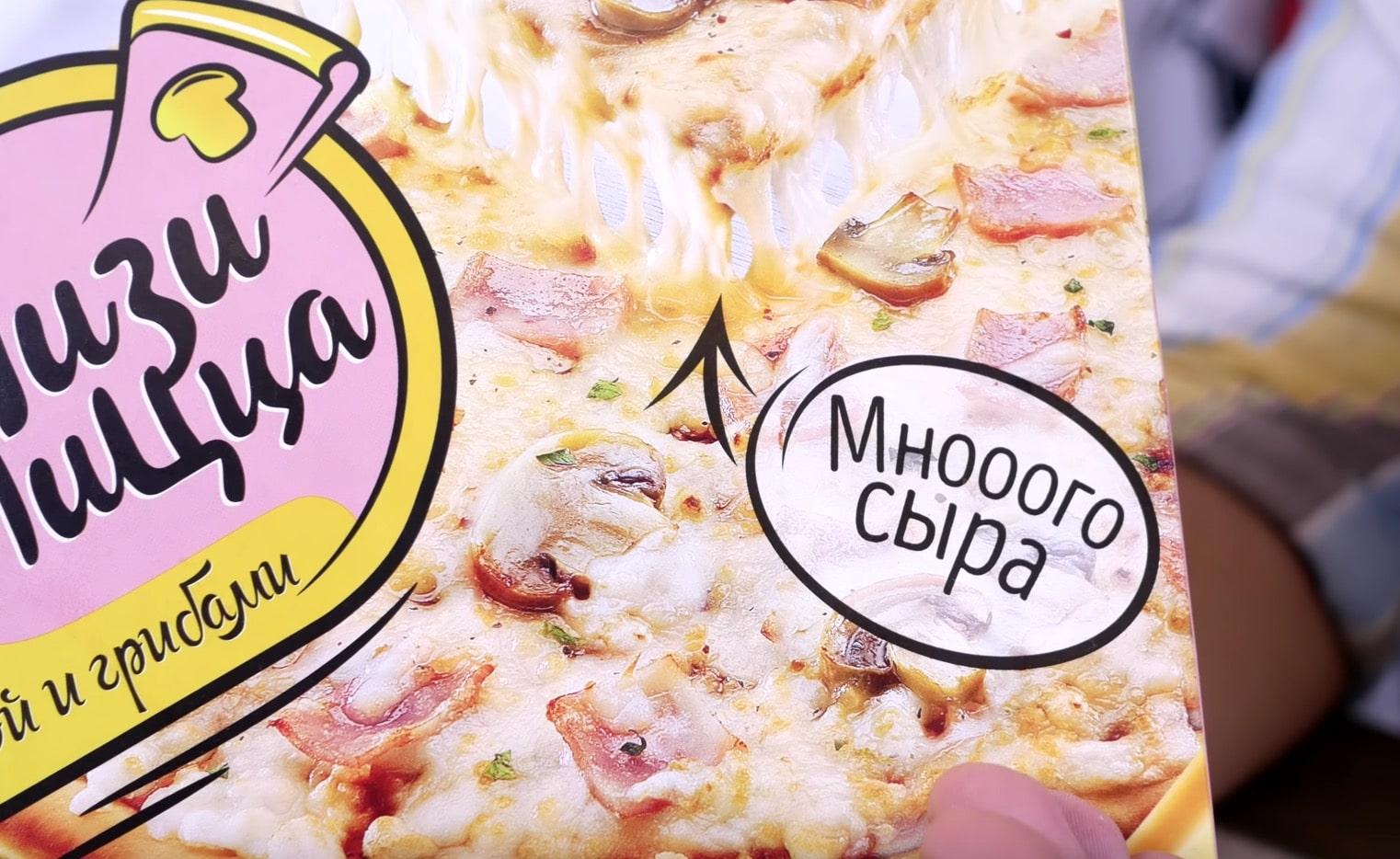 Чизи Пицца представлена в очень в яркой упаковке. На упаковке мы видим многообещающие надписи, что в пиццы очень много сыра.