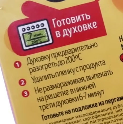 Отправляем в духовку. Выпекаться она будет 6-7 минут не размораживая при 200 градусов, такой способ приготовления рекомендует производитель.