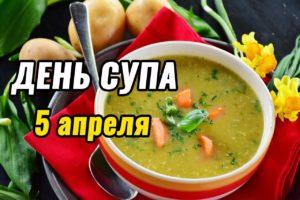 Международный день супа - 5 апреля
