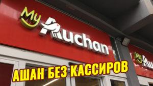 АШАН БЕЗ КАССИРОВ