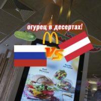 Макдональдс австрии VS России. Сыр Пармезан в десертах! Макароны вместо картошки?