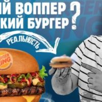 Новинки BURGER KING 2019. Лютый Воппер и Шведский бургер