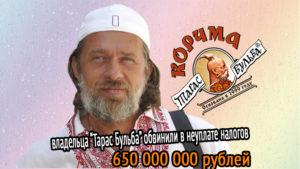 """Владельца """"Тарас Бульба"""" обвинили в неуплате 650 млн. рублей налогов"""