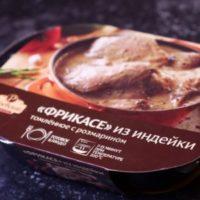 Рублёвский. Фрикасе из индейки за 600 рублей