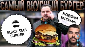 Black Star Burger: САМЫЙ вкусный бургер???