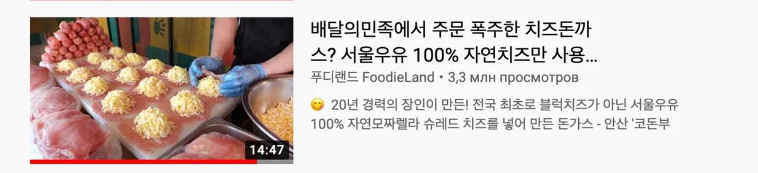 Корейский рецепт